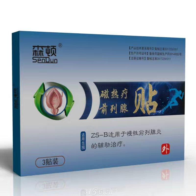 前列腺炎/森頓磁熱療貼