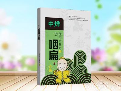 陕西中烨药业有限公司