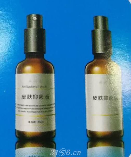 皮膚抑菌液