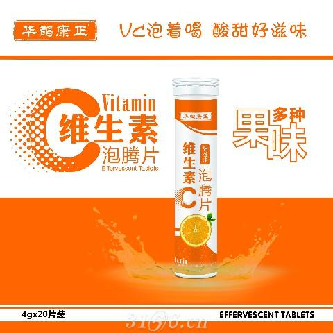维生素C泡腾片(甜橙味)