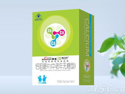 钙咀嚼片(中老年无糖型)纸盒