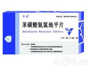 苯磺酸氨氯地平片(华客)