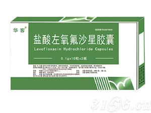 盐酸左氧氟沙星胶囊(华客)