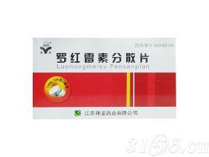 罗红霉素分散片(安宜)