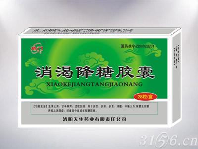 消渴降糖胶囊-(糖尿病)
