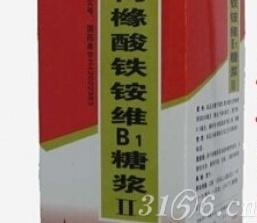 枸橼酸铁铵维B1糖浆