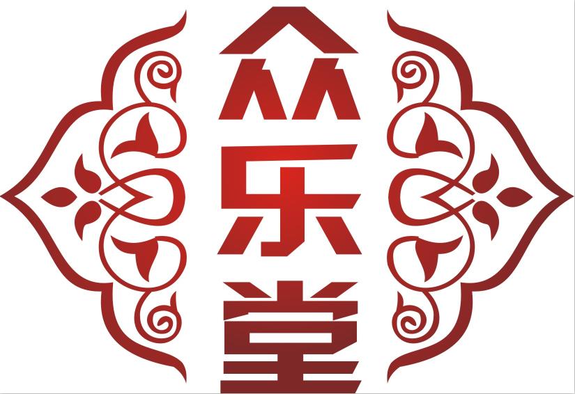 江西众乐堂实业有限公司