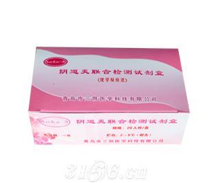 阴道炎检测试剂