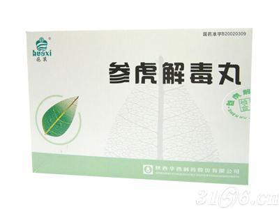 参虎解毒丸(独家)