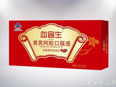 血宜生黄芪阿胶口服液