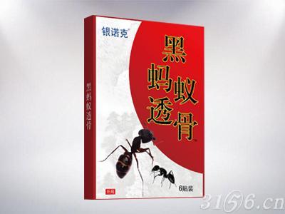 黑螞蟻透骨貼