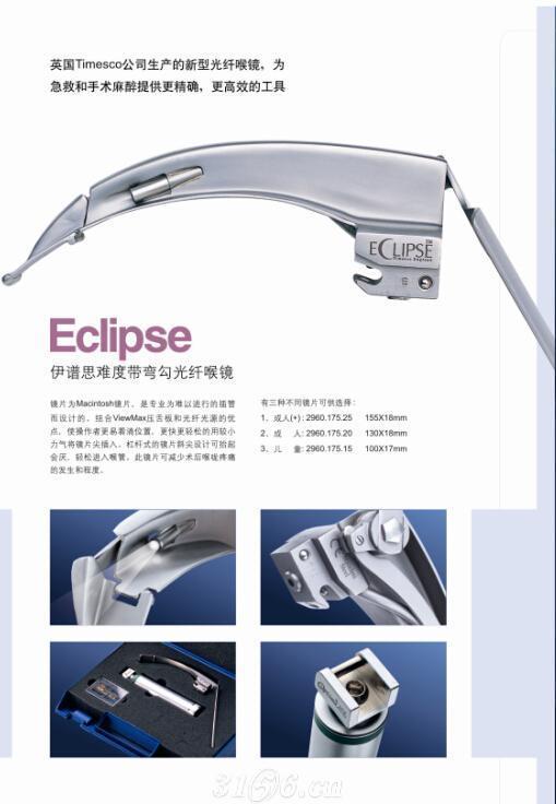 英国Timesco(泰美科)Eclipse难度麻醉喉镜
