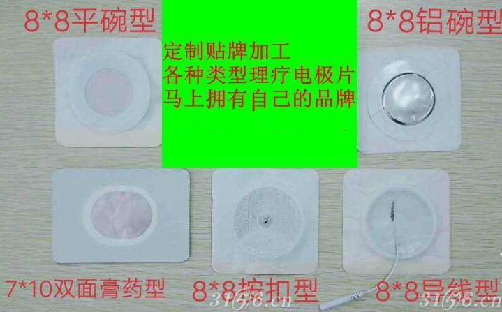 各种超声耦合贴片 理疗电极片定制OEM招商