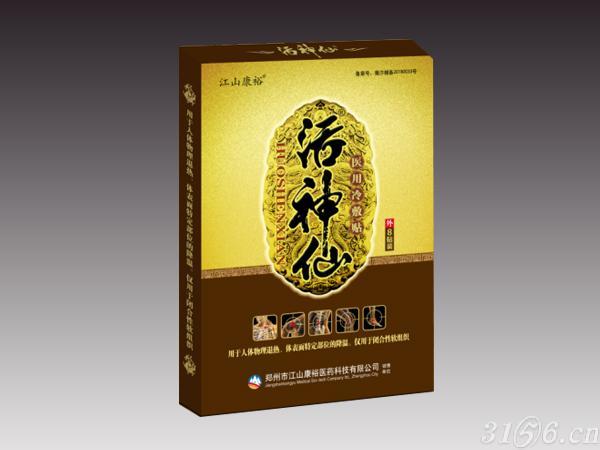 活神仙醫用冷敷貼(黃盒)