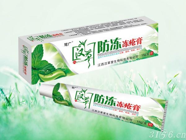 防凍凍瘡膏招商