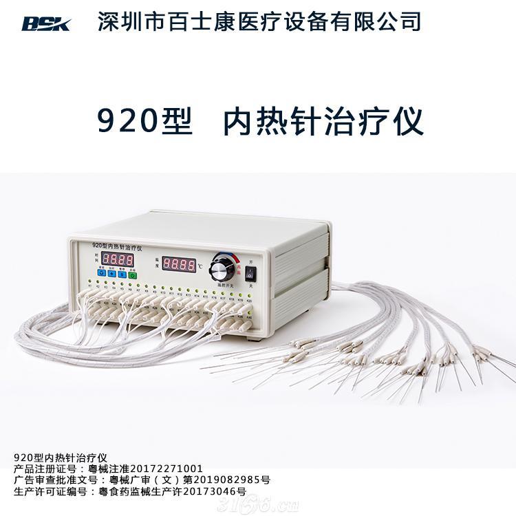 920型内热针治疗仪