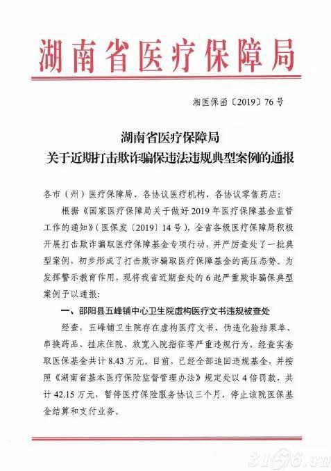 湖南省医疗保障局下发通报 全国打击骗保潮来袭