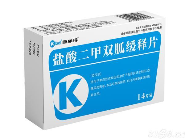 盐酸二甲双胍缓释片