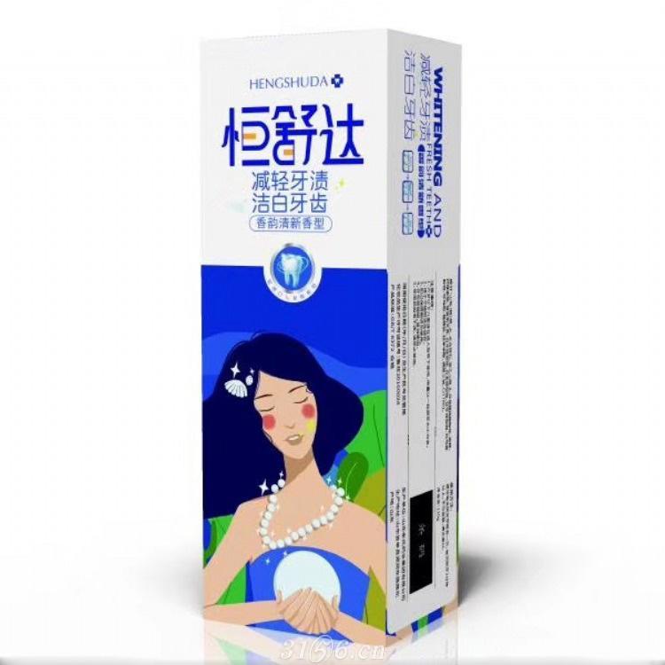 恒舒达减轻牙渍洁白牙齿牙膏佩兰香型招商