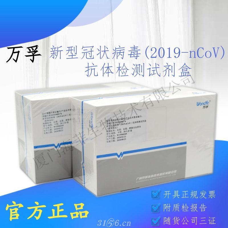 万孚 新型冠状病毒(2019-nCoV)抗体检测试剂盒