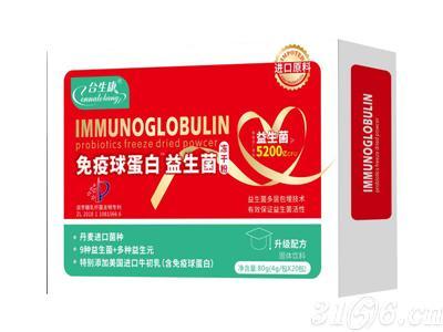 免疫球蛋白TM益生菌凍干粉