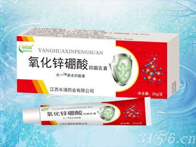 氧化锌抑菌乳膏