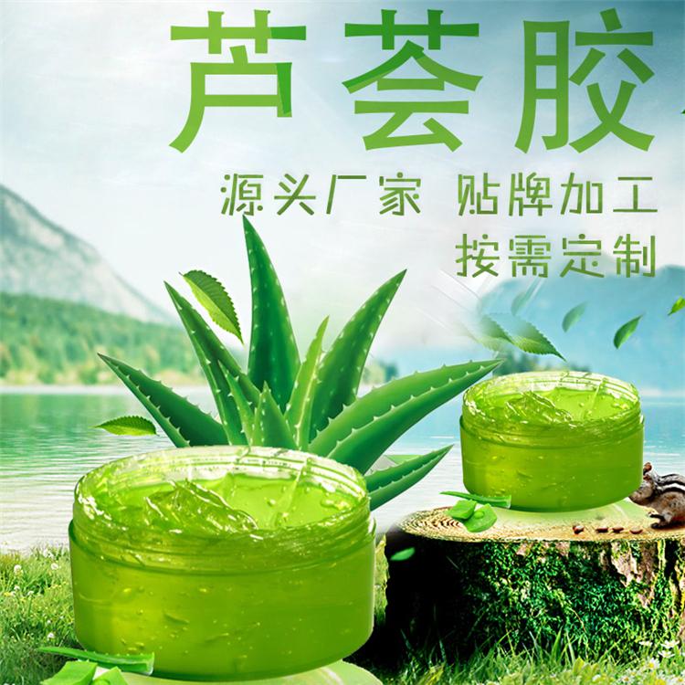 护肤品生产工厂,芦荟胶贴牌代加工按需定制