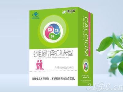 钙咀嚼片(孕妇乳母型)纸盒