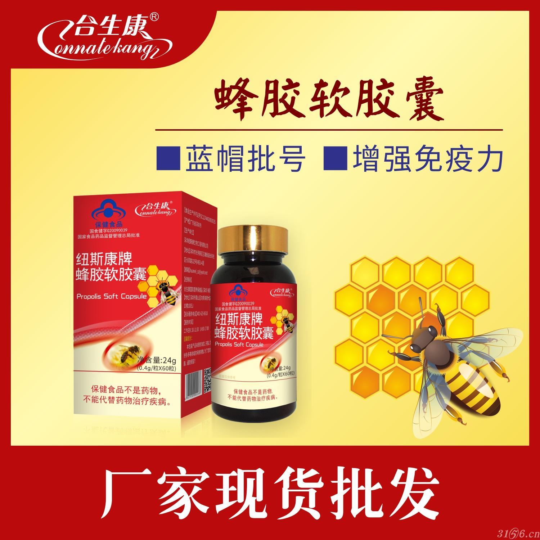 蜂胶软胶囊(东源宝黑蜂胶)
