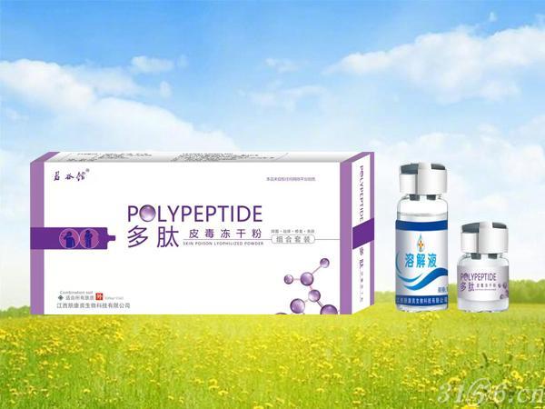 多肽皮毒凍干粉