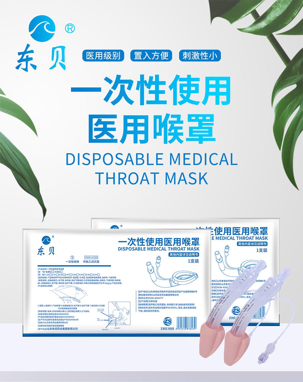 一次性使用医用喉罩