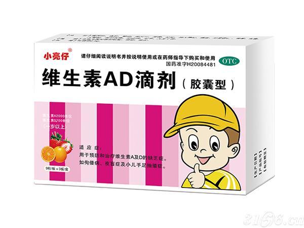 维生素ad滴剂(红)