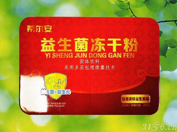 益生菌冻干粉(希尔安)