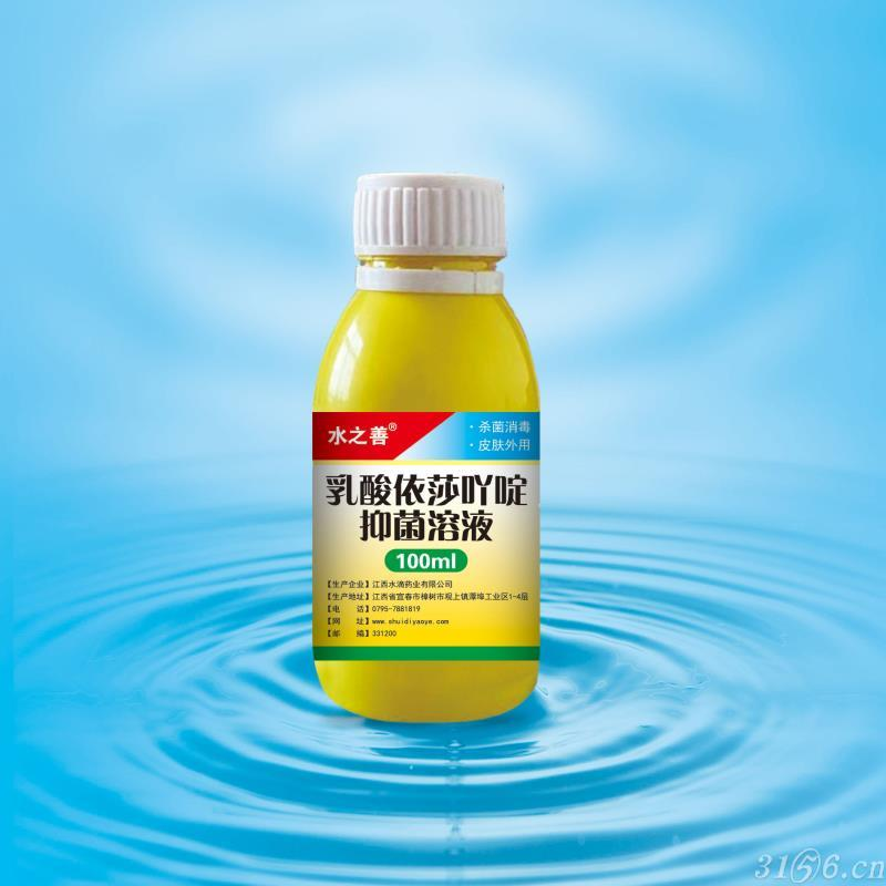 乳酸依沙吖啶抑菌溶液