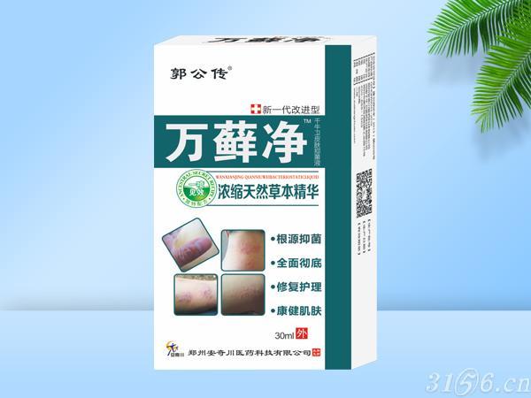 萬蘚凈千牛衛皮膚抑菌液