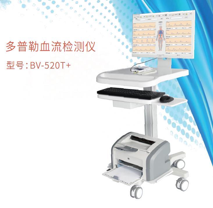BV-520T+多普勒血流检测仪(糖尿病足筛查箱)