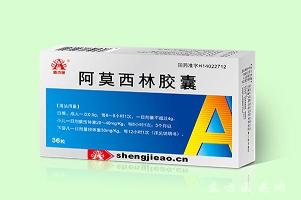 阿莫西林胶囊 (双铝)