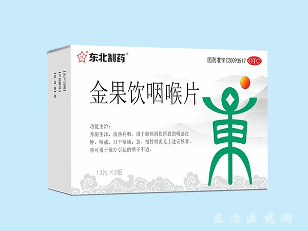 金果饮咽喉片