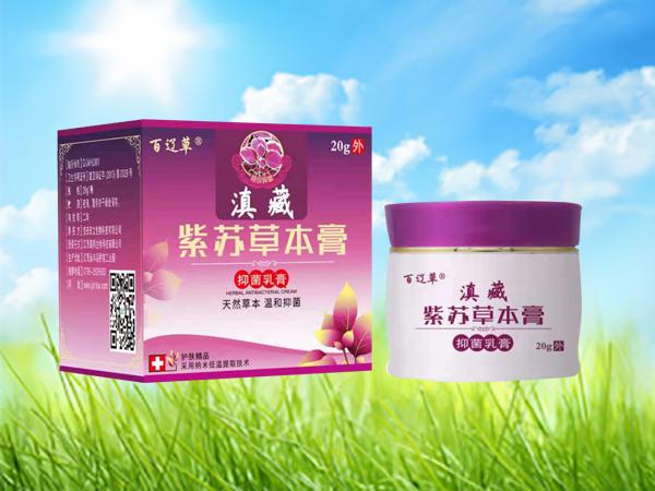 紫苏草本膏抑菌乳膏