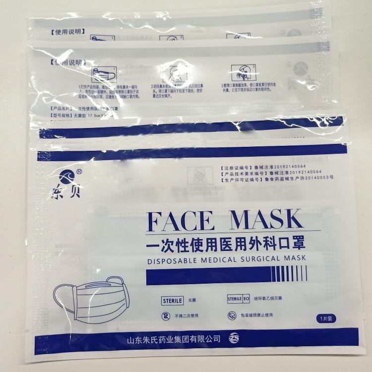 医用外科口罩(独立包装)