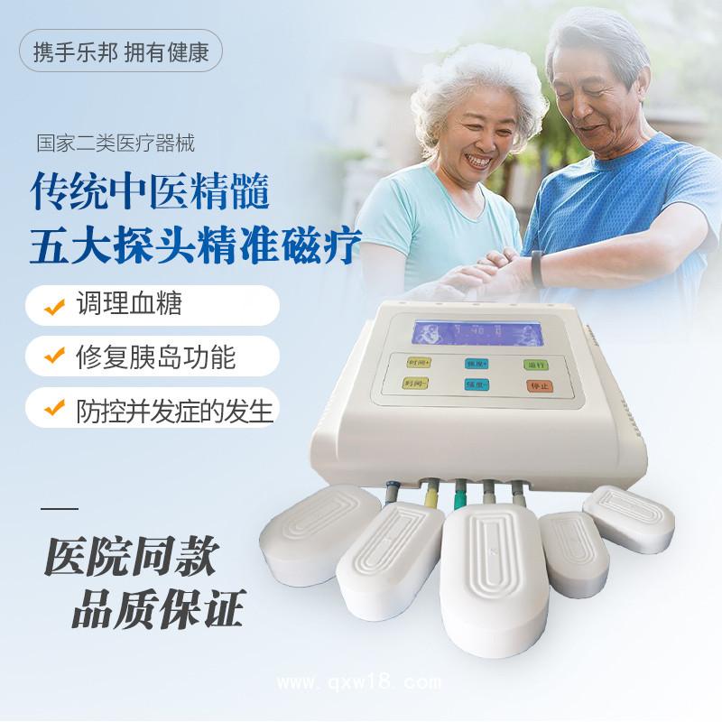 糖尿病治疗仪