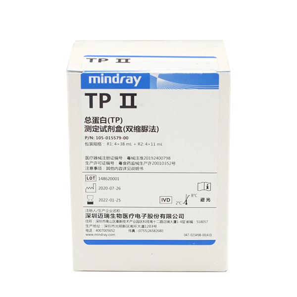 迈瑞 总蛋白(TP)测定试剂盒(双缩脲法) 二代招商